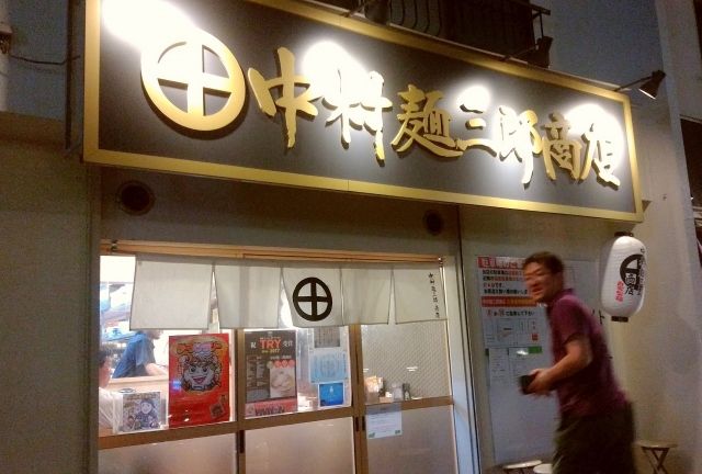 中村麺三郎商店201706000001