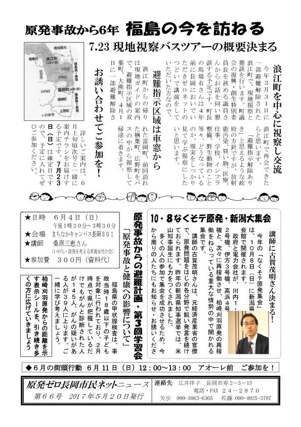 原発ゼロ長岡市民ネットニュース66号
