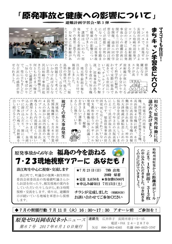 原発ゼロ長岡市民ネットニュース67号