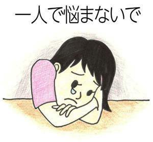 心の悩み (1)