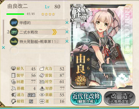 kancolle_20170624-220250467.png