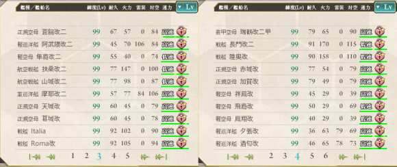 kancolle_20170624-222406667.png