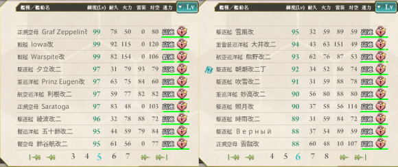 kancolle_20170624-222412500.png