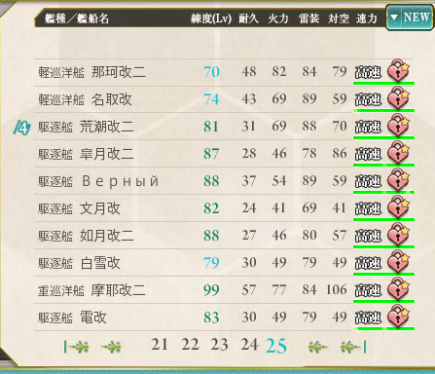 kancolle_20170624-2224125011111111111.png