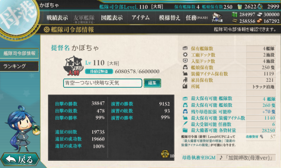 kancolle_20170625-081200826.png