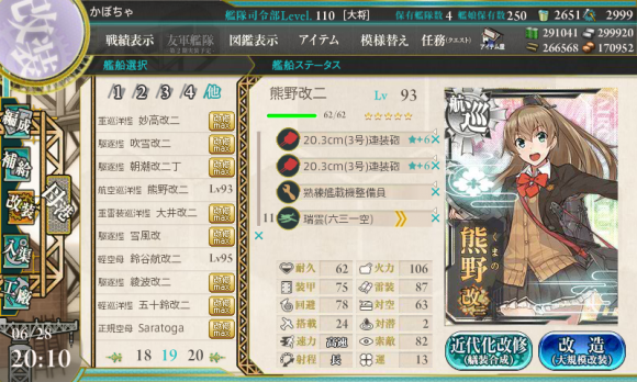 kancolle_20170628-201046049.png