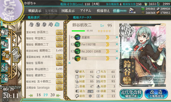 kancolle_20170628-201146849.png