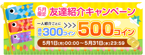 お財布5月限定キャンペーン