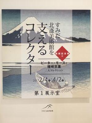 2017.3.18墨田美術館1
