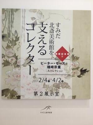 2017.3.18墨田美術館2