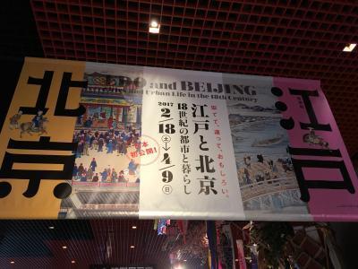 2017.3.18江戸東京博物館2