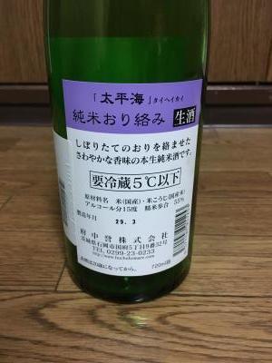 2017.3.23日本酒2