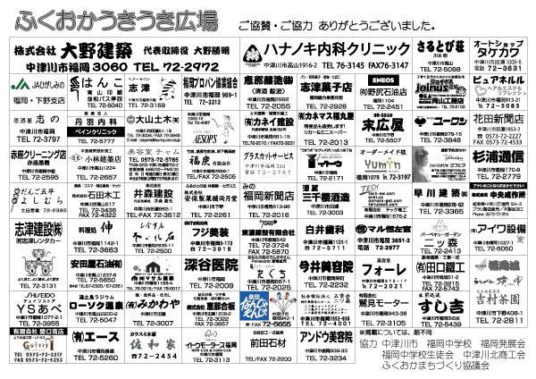 第23回チラシ(うきうき裏)