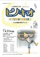 ピノキオ(表)
