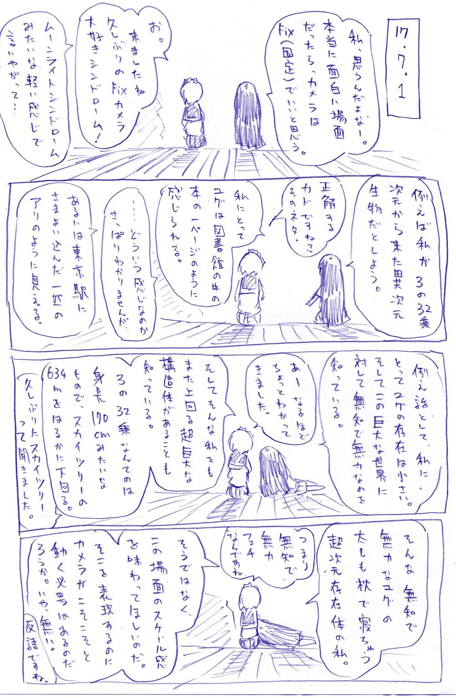 170701img858.jpg