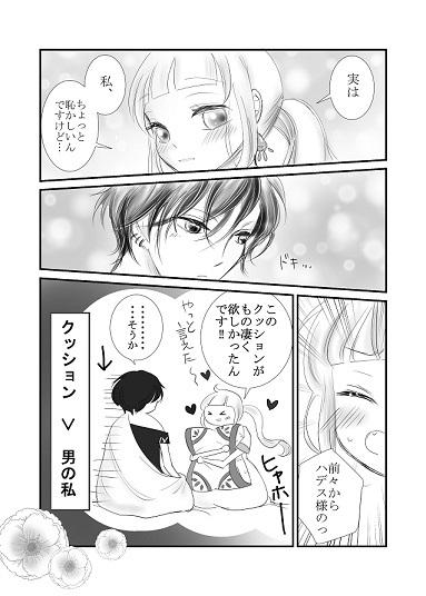 SS漫画②