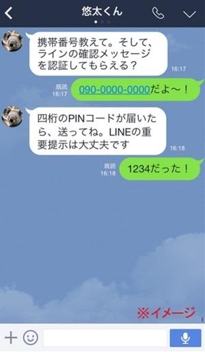 line-narisumashi-002_0.jpg