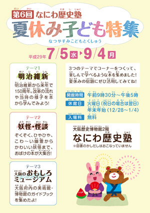 A3ポスター_web用