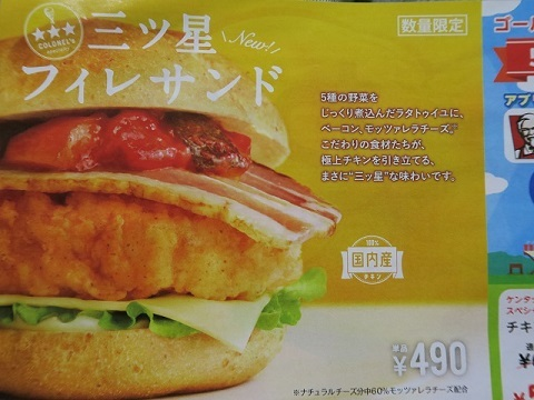 170502a_KFC0.jpg