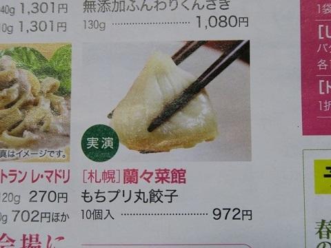 170319_蘭々菜館1