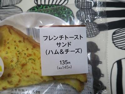 170528_ファミリーマート1