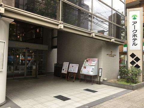 170505_アークホテル京都1