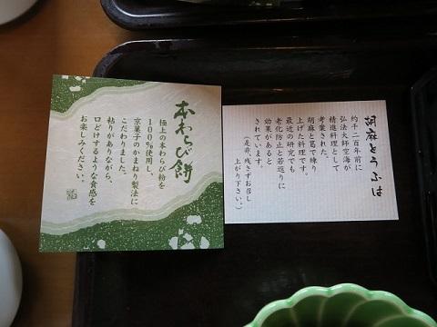 170506_稲6