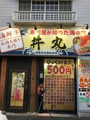 170603_丼丸1