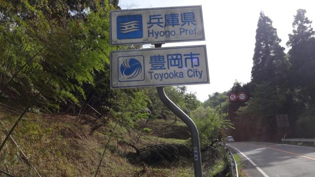 兵庫(豊岡市)入り