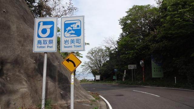 鳥取(岩美町)入り