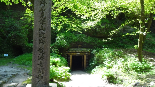 龍源寺間歩
