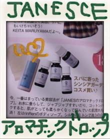 "organic cosme&nail""Nap time""-IMG_1077.jpg"