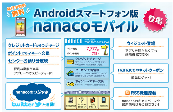 電子マネー nanaco 【公式サイト】 : Androidスマートフォン版nanacoモバイルアプリ登場!!