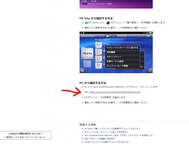 ゲーム_ Sony Entertainment Network - Google Chrome 2017_05_21 14_22_19_LI