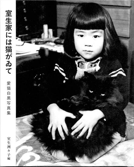 室生家_表紙黒猫_HP用