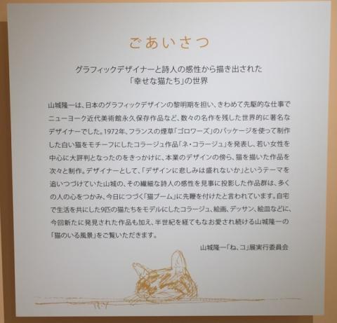 yamashiro-nekoten1-1_043017