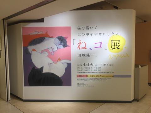 yamashiro-nekoten1_043017
