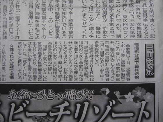 山陽新聞 20170608