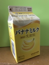 megumiruku-bananamilk2017