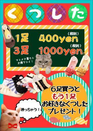 靴下2017526-01