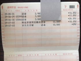 1704-06収支報告2