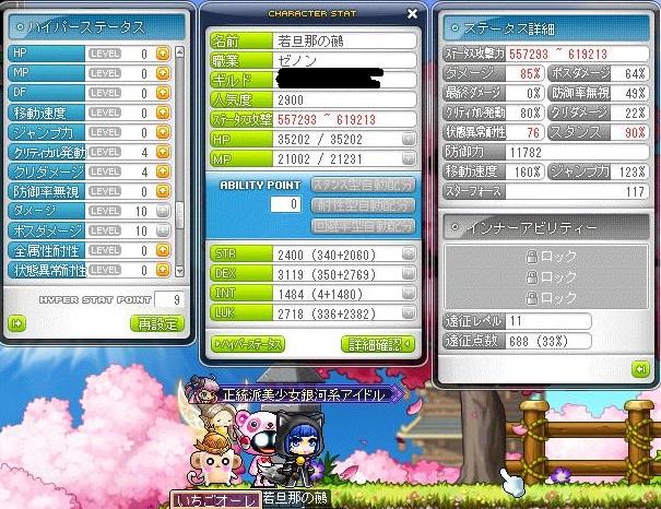Maple170707_054651.jpg
