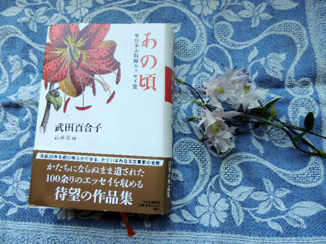 武田百合子「あの頃」DSCN8403