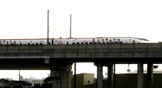 キスマイ新幹線