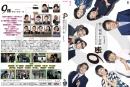 警視庁捜査一課9係 season12 ジャケット