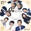 警視庁捜査一課9係 season12 ラベル