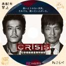 CRISIS ラベル2bd
