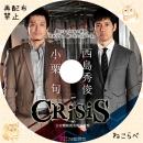 CRISIS ラベル3bd