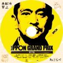 IPPONグランプリ第17回  ラベル