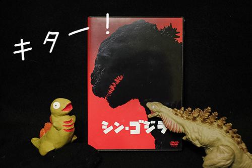 『シン・ゴジラ』のDVDが届いて興奮する、シン・ゴジラ第二形態、蒲田くん
